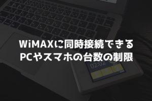 WiMAXに同時接続できるPCやスマホの台数制限