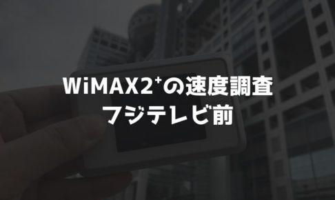 【WiMAX2⁺通信速度の計測調査】フジテレビ前