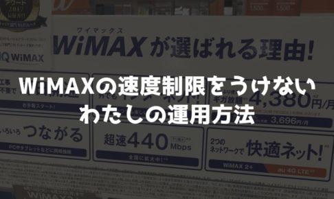 WiMAXの速度制限をうけないわたしの運用方法