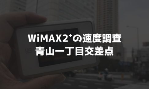 【WiMAX2⁺通信速度の計測調査】青山一丁目交差点