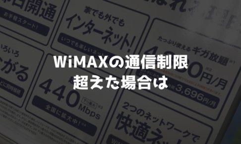wimax 制限 超えたら