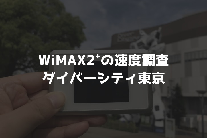 【WiMAX2⁺通信速度の計測調査】ダイバーシティ東京ガンダム前