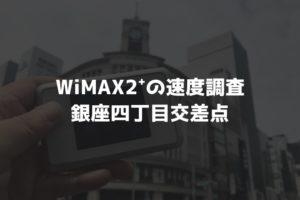 【WiMAX2⁺通信速度の計測調査】銀座四丁目交差点