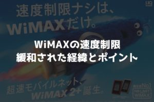 WiMAX速度制限緩和経緯とポイント