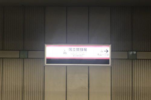 大江戸線国立競技場駅ホーム