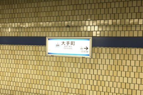 三田線大手町駅ホーム