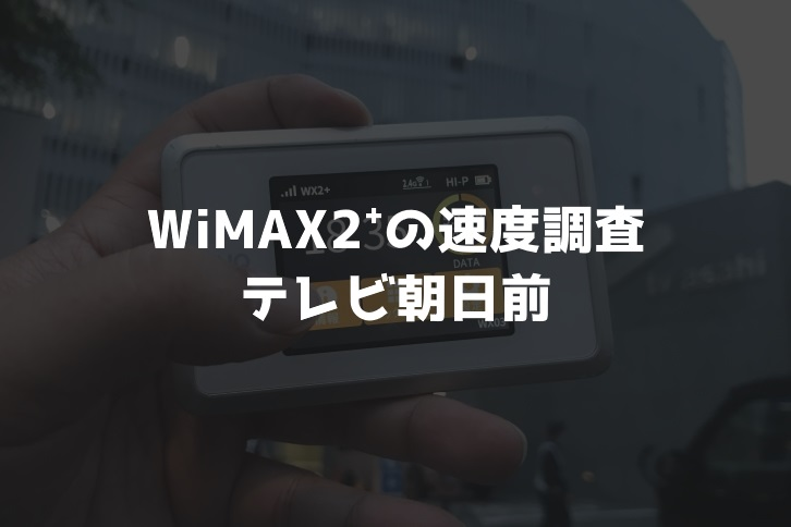 【WiMAX2⁺通信速度の計測調査】テレビ朝日前