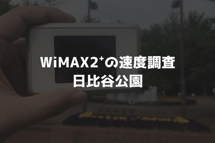 【WiMAX2⁺通信速度の計測調査】日比谷公園