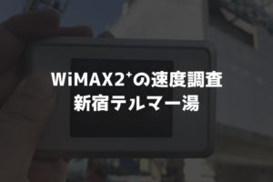 【WiMAX2⁺通信速度の計測調査】新宿テルマー湯