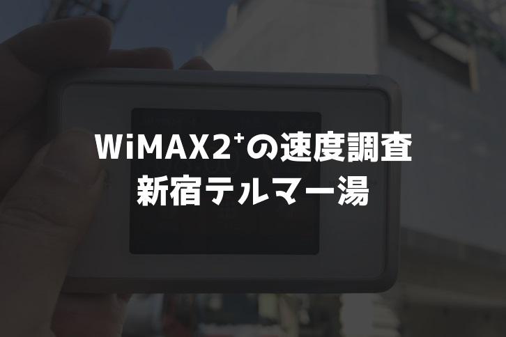 【WiMAX2⁺通信速度の計測調査】新宿テルマー湯