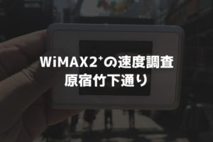 【WiMAX2⁺通信速度の計測調査】原宿竹下通り