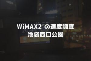 【WiMAX2⁺通信速度の計測調査】池袋西口公園