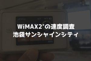 【WiMAX2⁺通信速度の計測調査】池袋サンシャインシティ