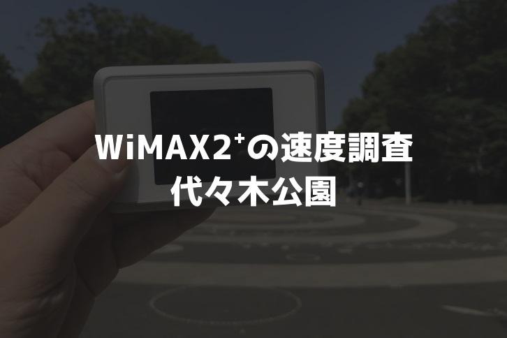 【WiMAX2⁺通信速度の計測調査】代々木公園