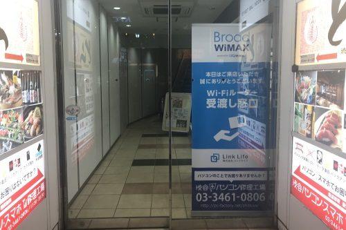 店舗受取サービス渋谷