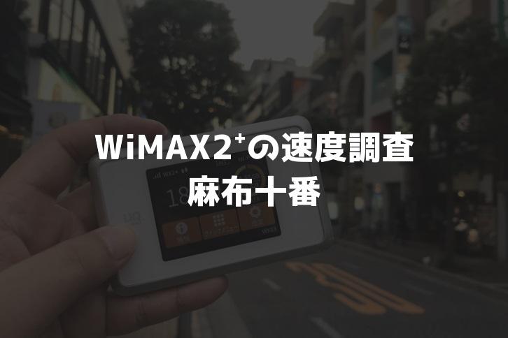 【WiMAX2⁺通信速度の計測調査】麻布十番