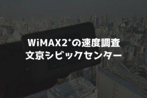 【WiMAX2⁺通信速度の計測調査】文京シビックセンター展望台