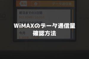WiMAXデータ通信量確認方法