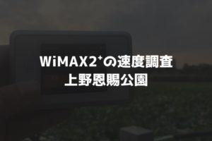 【WiMAX2⁺通信速度の計測調査】上野恩賜公園