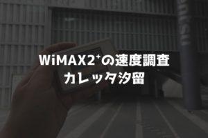 【WiMAX2⁺通信速度の計測調査】カレッタ汐留(電通ビル)