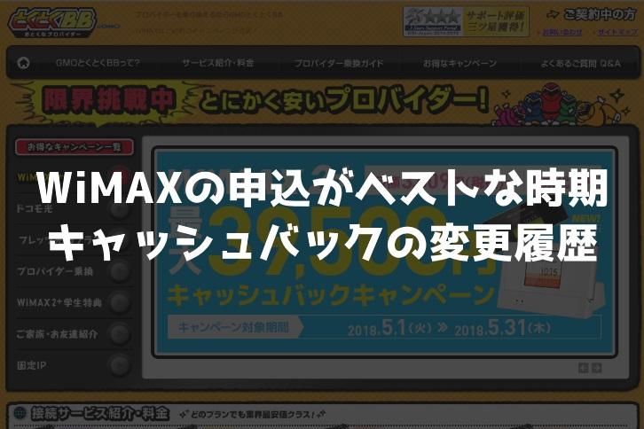 WiMAXの申込がベストな時期【GMOキャッシュバックキャンペーンの変更履歴】