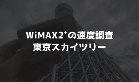 【WiMAX2⁺通信速度の計測調査】東京スカイツリー