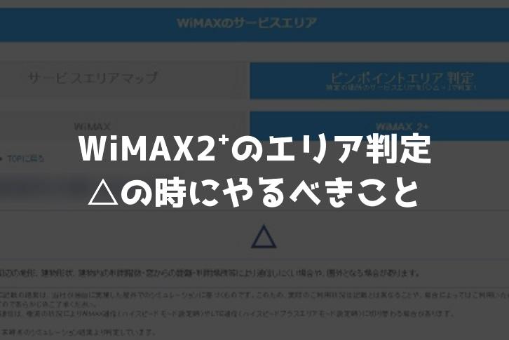 WiMAX2⁺のエリア判定が△の時にやるべきこと
