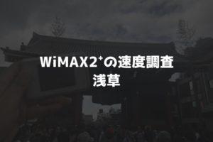 【WiMAX2⁺通信速度の計測調査】浅草