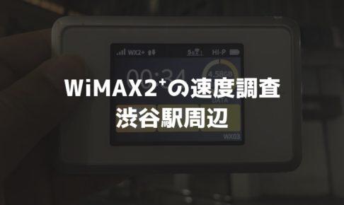 【WiMAX2⁺通信速度の計測調査】渋谷駅周辺