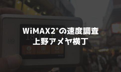 【WiMAX2⁺通信速度の計測調査】上野アメヤ横丁