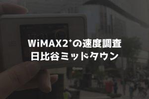 【WiMAX2⁺通信速度の計測調査】日比谷ミッドタウン