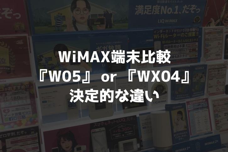 W05と WX04 の決定的な違いとは
