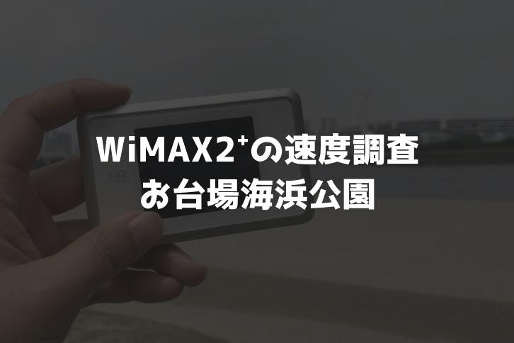 【WiMAX2⁺通信速度の計測調査】お台場海浜公園