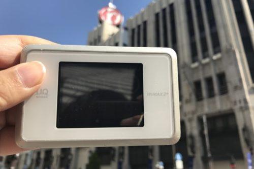 新宿WiMAX