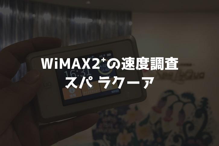 【WiMAX2⁺通信速度の計測調査】天然温泉スパラクーア