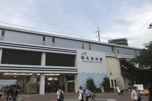 千葉稲毛駅前