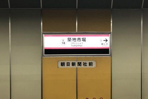 大江戸線築地市場駅ホーム