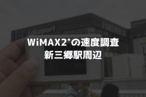 【WiMAX2⁺通信速度の計測調査】新三郷駅周辺