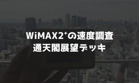 通天閣展望デッキWiMAX調査