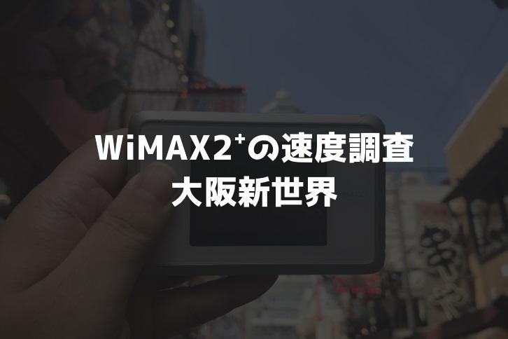 大阪新世界WiMAX調査