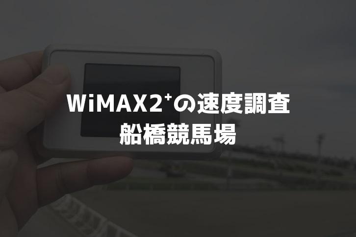【WiMAX2⁺通信速度の計測調査】船橋競馬場