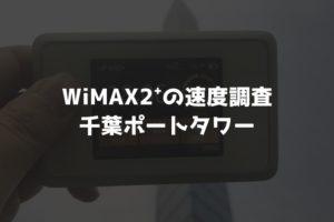 【WiMAX2⁺通信速度の計測調査】千葉ポートタワー
