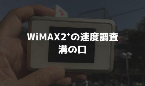 【WiMAX2⁺通信速度の計測調査】横浜溝の口
