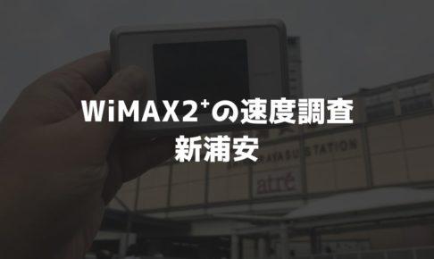 【WiMAX2⁺通信速度の計測調査】新浦安
