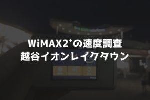 【WiMAX2⁺通信速度の計測調査】越谷イオンレイクタウン