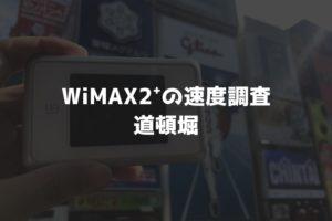 道頓堀WiMAX調査