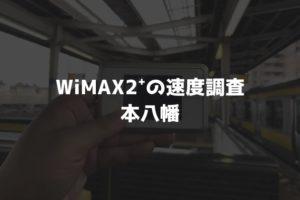 【WiMAX2⁺通信速度の計測調査】本八幡