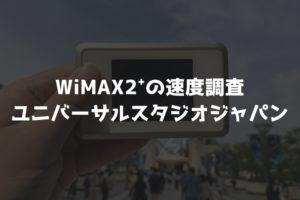 ユニバーサルスタジオジャパンWiMAX調査