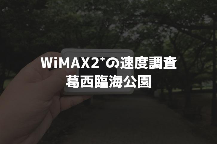 【WiMAX2⁺通信速度の計測調査】葛西臨海公園