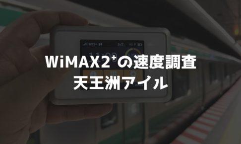 【WiMAX2⁺通信速度の計測調査】天王洲アイル